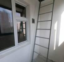 Заделка пожарной лестницы на лоджии и балконе