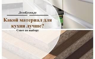 Материал из которого делают кухонные гарнитуры