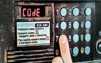 Домофон цифрал как открыть без ключа