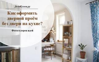 Оформление дверного проема без двери