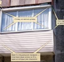 Как самому обшить балкон снаружи