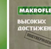 Пена цемент макрофлекс область применения